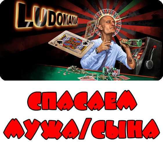 Что делать если муж играет в карты на деньги рулетка i играть деньги