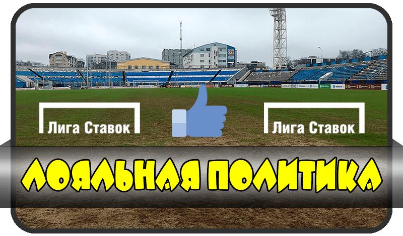 Перенесен матч лига ставок ставки спорт белоруссии